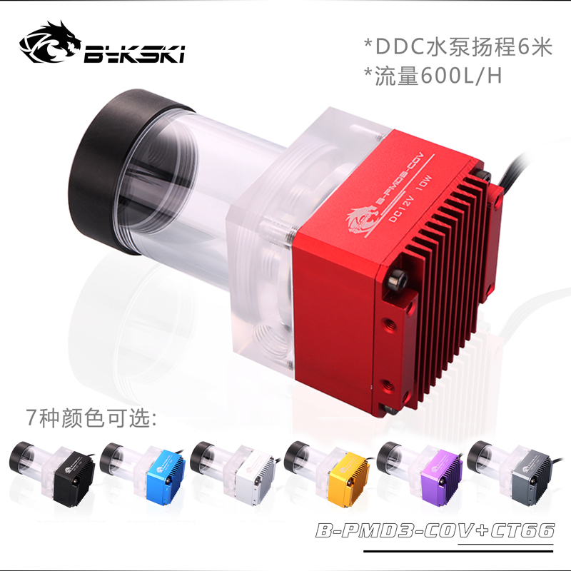 Bykski B-PMD3-COV+CT66 多色箱体泵DDC水泵扬程6米 流量600L/H