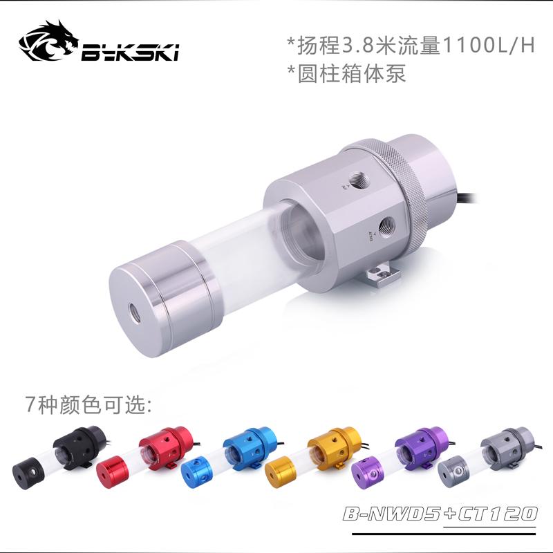 Bykski B-NWD5+CT 120mm箱体泵 D5水泵扬程3.8米流量1100L/H 多色