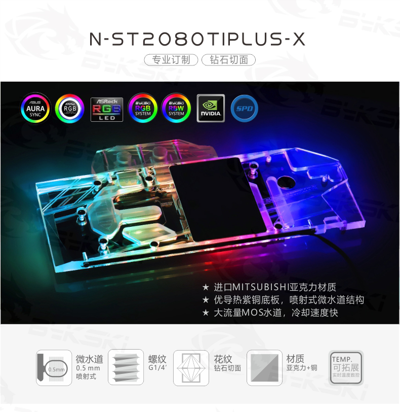 Bykski N-ST2080TIPLUS-X 显卡水冷头 索泰RTX2080TI 8GD6 plusOC