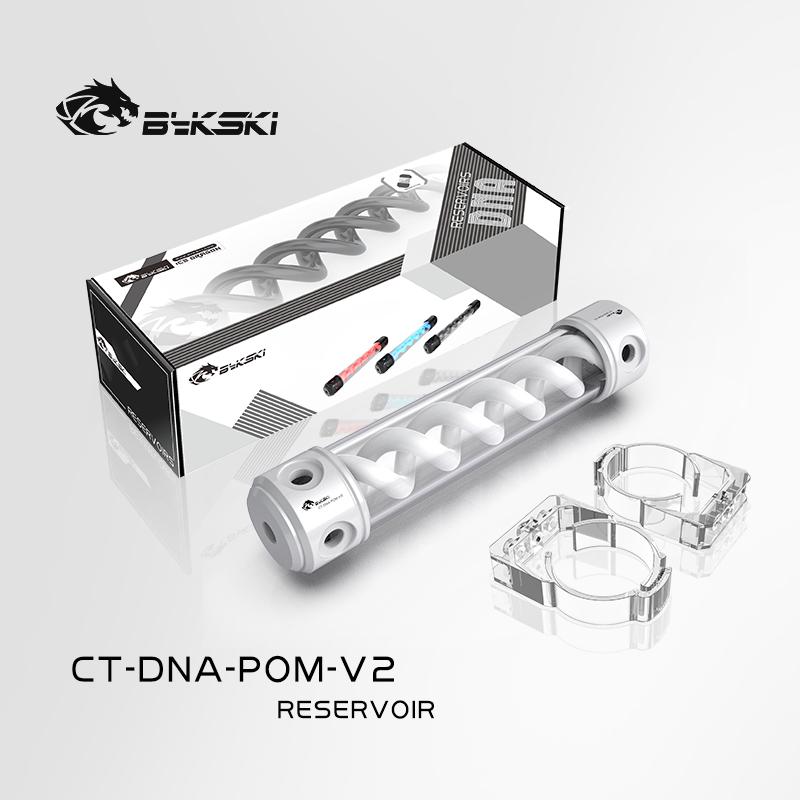 Bykski CT-DNA-POM-V2 纯白色POM T病毒DNA圆柱水箱 260mm