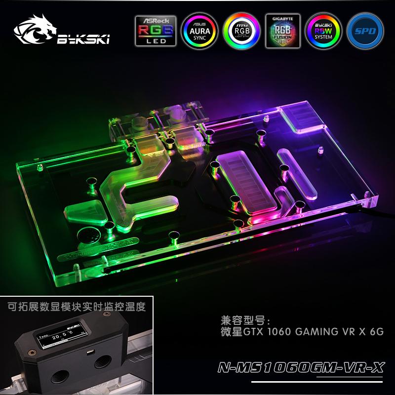 Bykski N-MS1060GM-VR-X水冷头 微星 GTX 1060 GAMING VR X 6G