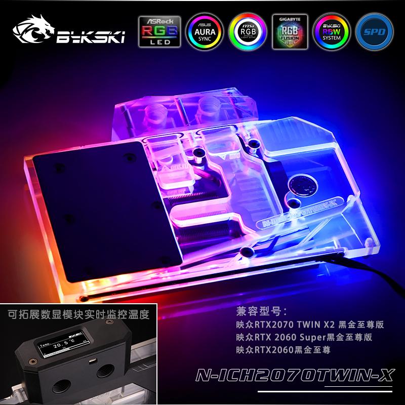 Bykski N-ICH2070TWIN-X 显卡水冷头 映众RTX2070TWIN X2黑金至尊