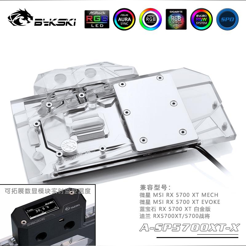 Bykski A-SP5700XT-X 显卡水冷头 蓝宝石RX 5700 XT白金版