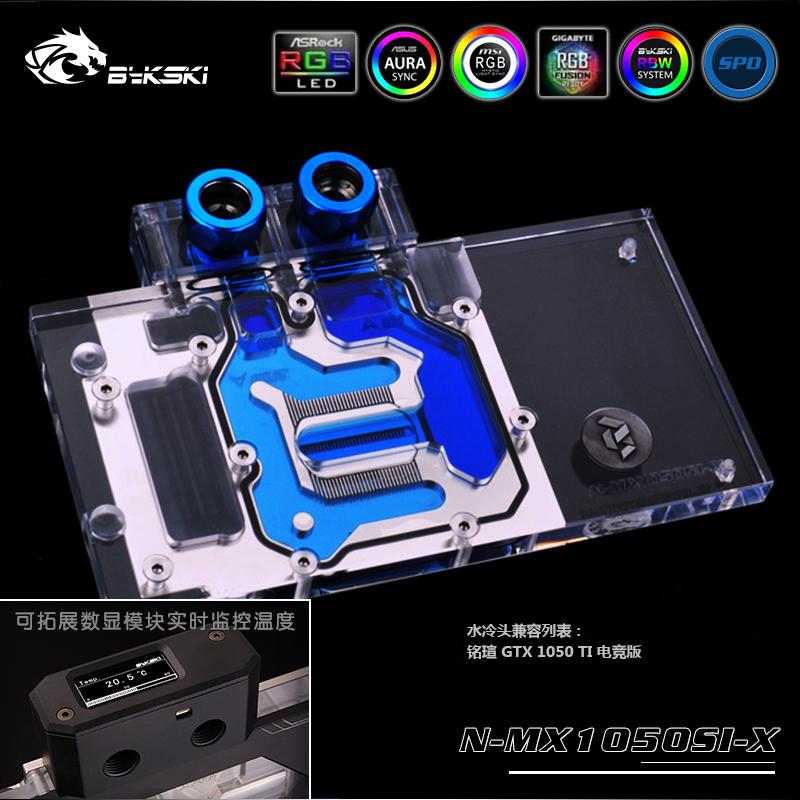 Bykski N-MX1050SI-X .铭瑄GTX1050 ti 电竞版 显卡全覆盖水冷头