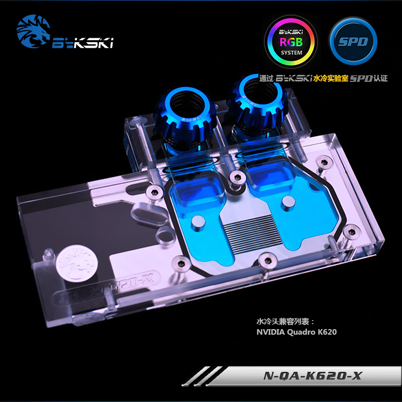 Bykski N-QA-K620-X .NVIDIA Quadro K620 显卡水冷头