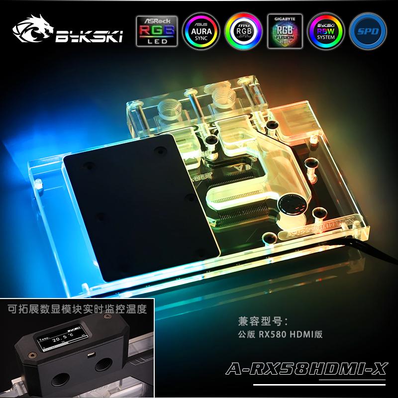 Bykski A-RX58HDMI-X 显卡水冷头 公版RX580 HDMI版