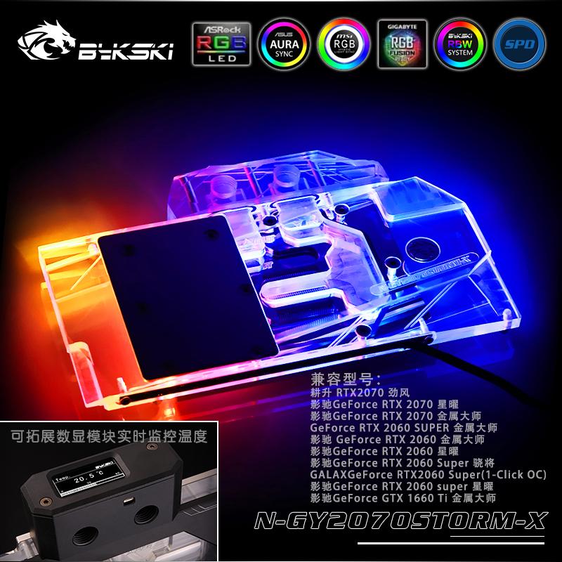 Bykski N-GY2070STORM-X 显卡水冷头 影驰GeForce RTX 2070 星曜